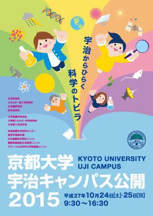京都大学宇治キャンパス公開2015(公開ラボ)