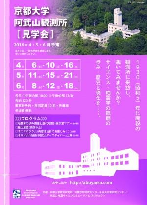 阿武山観測所イベント