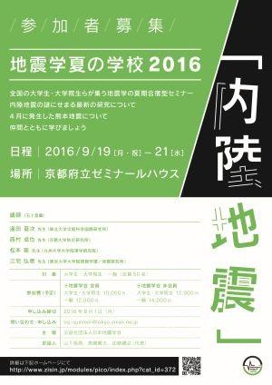 地震学夏の学校2016「内陸地震」