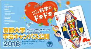 京都大学宇治キャンパス公開2016(公開ラボ)