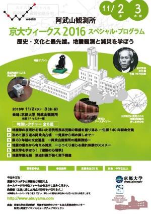 京大ウィークス2016 阿武山観測所スペシャルプログラム