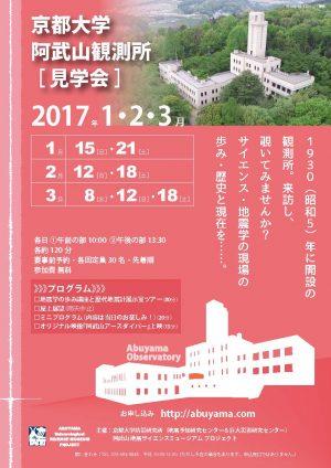 阿武山観測所見学会
