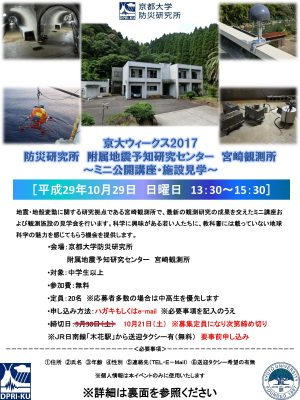 宮崎観測所 施設見学・ミニ公開講座10/29【京大ウィークス2017】