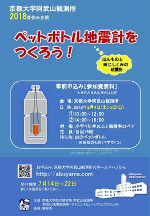 阿武山観測所2018夏休み企画『ペットボトル地震計をつくろう!』