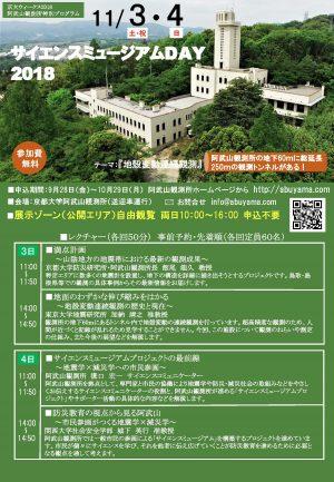 京大ウィークス2018 阿武山観測所スペシャルプログラム