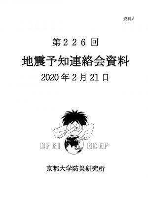 地震予知連絡会に提出した資料(第226回)