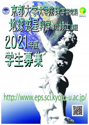 2021年度大学院入試に関する情報