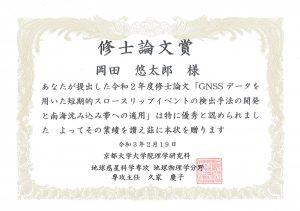 岡田悠太郎さんが「令和2年度修士論文賞」を受賞