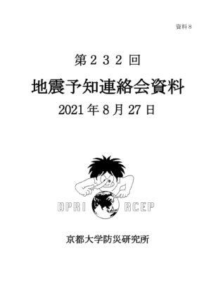 地震予知連絡会に提出した資料(第232回)