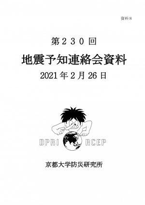 地震予知連絡会に提出した資料(第230回)
