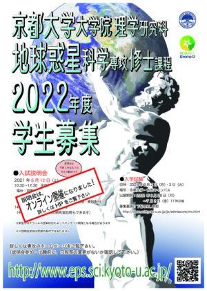 2022年度大学院入試に関する情報