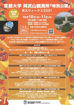 京大ウィークス2021 阿武山観測所『特別公開』